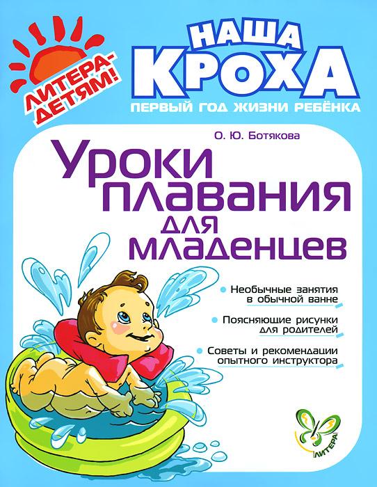 Уроки плавания для младенцев