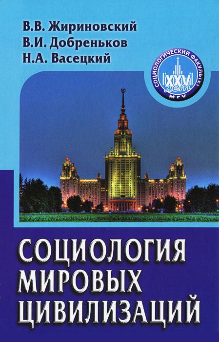 Социология мировых цивилизаций