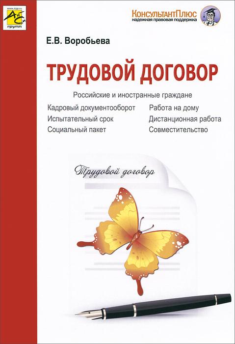 Е. В. Воробьева Трудовой договор трудовой договор cdpc