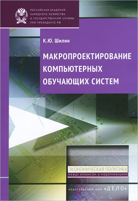 К. Ю. Шилин Макропроектирование компьютерных обучающих систем а в еременко двухфакторная аутентификация пользователей компьютерных систем на удаленном сервере по клавиатурному почерку