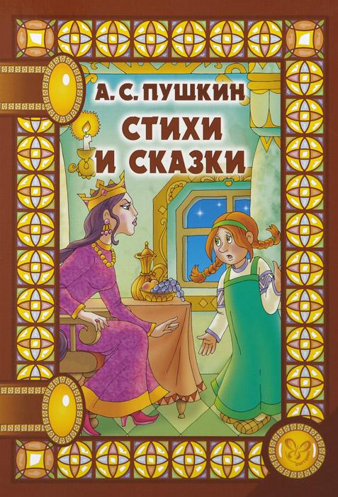 А. С. Пушкин А. С. Пушкин. Стихи и сказки