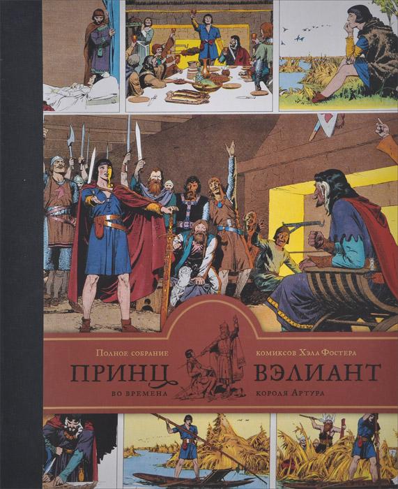 Принц Вэлиант во времена короля Артура. Полное собрание комиксов Хэла Фостера. Том 1 (1937-1938)