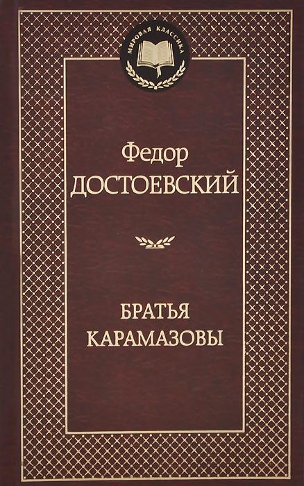 Федор Достоевский Братья Карамазовы федор гладков о литературе