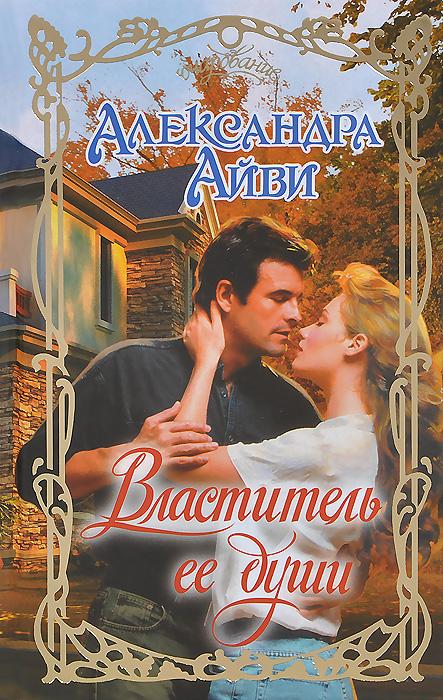 Александра Айви Властитель ее души красавец мужчина