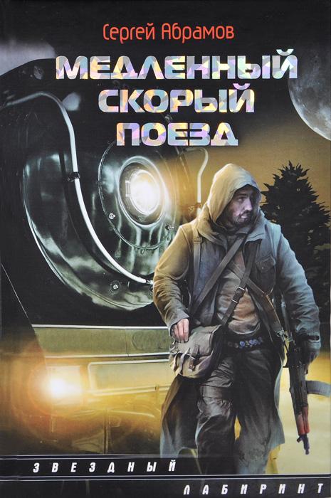 Сергей Абрамов Медленный скорый поезд найк владивосток