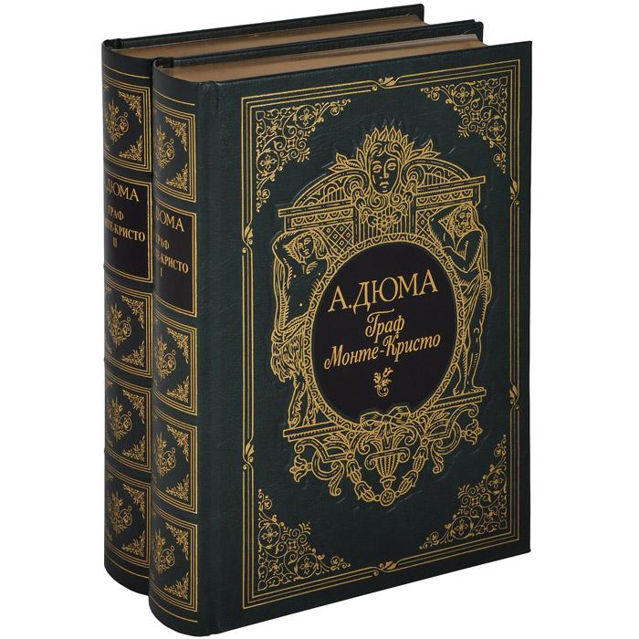 Собрание сочинений. Двадцать избранных романов. Граф Монте-Кристо (подарочный комплект из 2 книг)