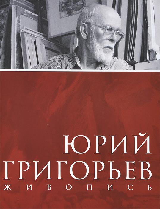 Лидия Медведева Юрий Григорьев. Живопись