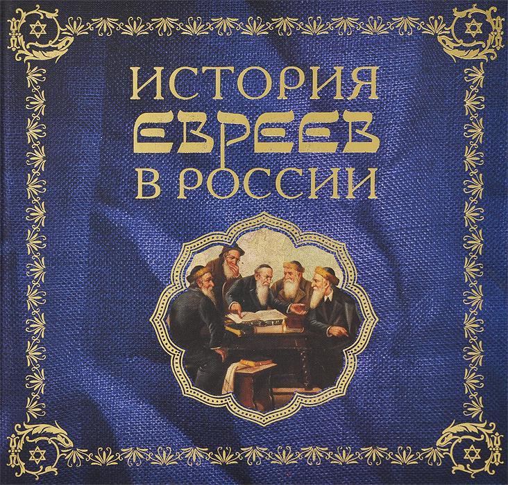 Алина Ребель История евреев в России