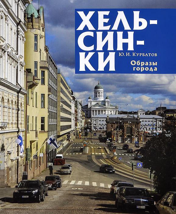 Zakazat.ru: Хельсинки. Образы города. Ю. И. Курбатов