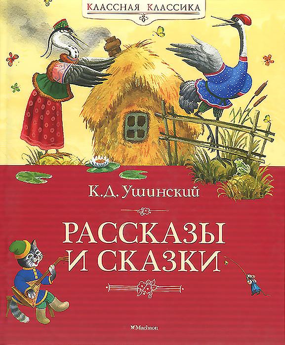 К. Д. Ушинский К. Д. Ушинский. Рассказы и сказки ушинский к д репка