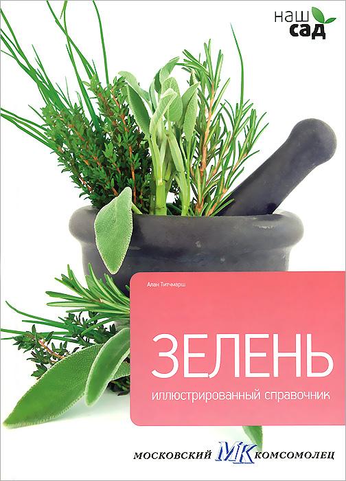 Zakazat.ru: Зелень. Алан Титчмарш
