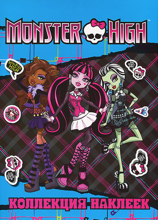 Monster High. Коллекция наклеек monster high коллекция наклеек