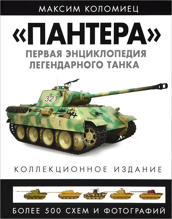 Максим Коломиец Пантера. Первая энциклопедия легендарного танка