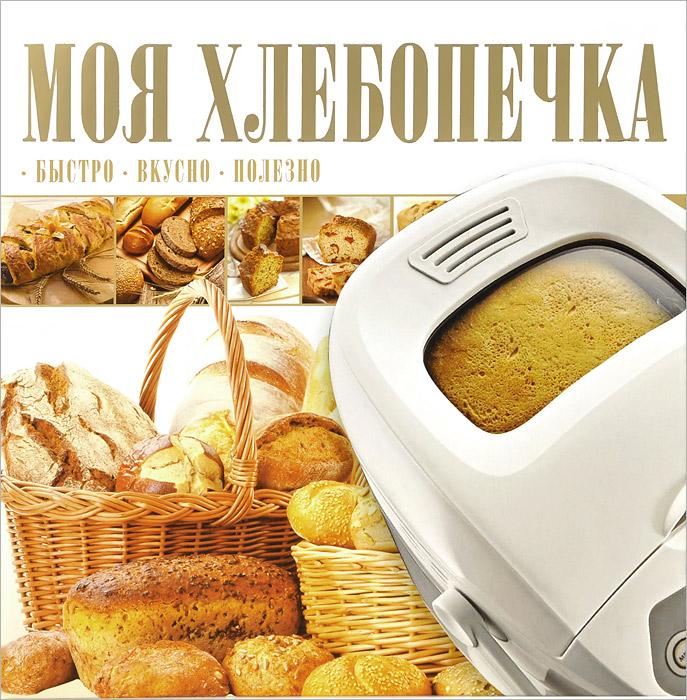 В. О. Прокопович Моя хлебопечка