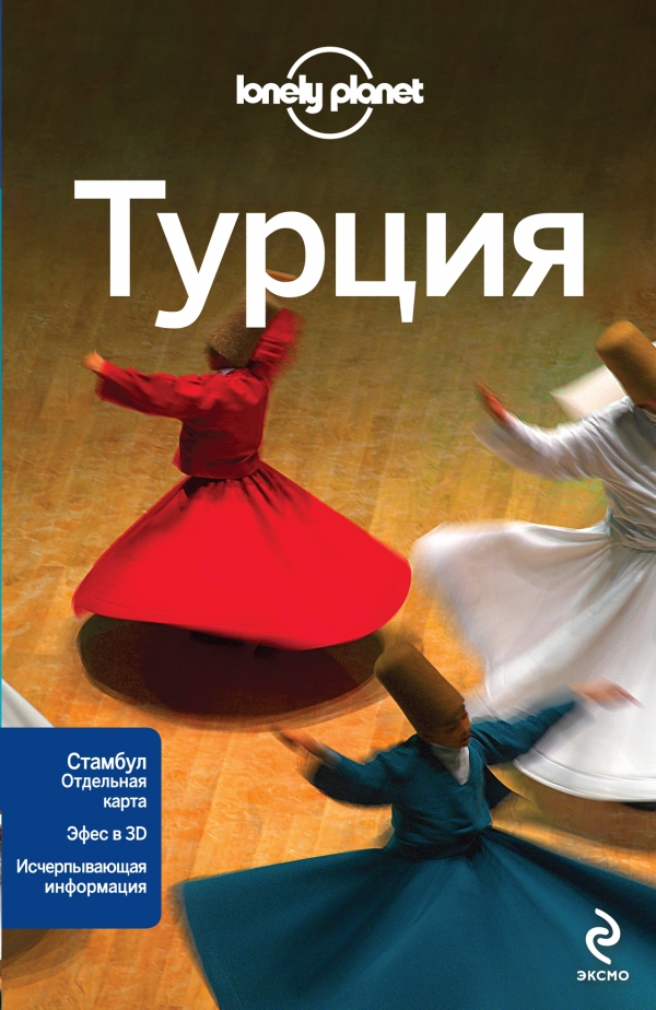 Турция + отдельная карта Стамбула ISBN: 978-5-699-53663-4 lonely planet