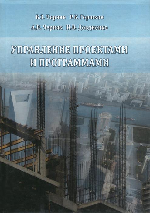 Управление проектами и программами