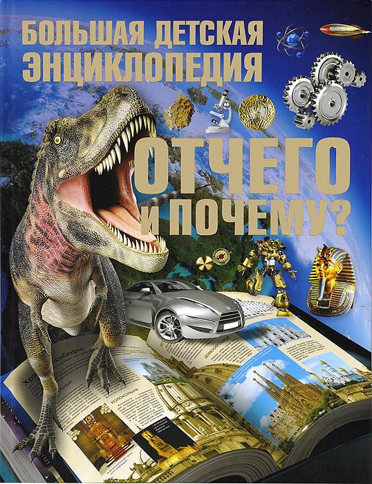 Отчего и Почему? Большая детская энциклопедия о в завязкин в и щенников наша планета наша вселенная