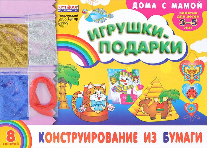 Н. Л. Удовиченко Конструирование из бумаги. Игрушки-подарки. Для детей 3-5 лет (+ набор разноцветных блесток) игрушки для детей