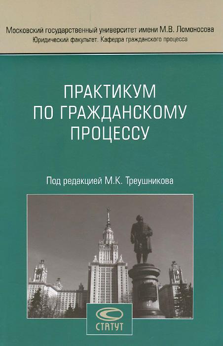 izmeritelplus.ru Практикум по гражданскому процессу. Учебное пособие