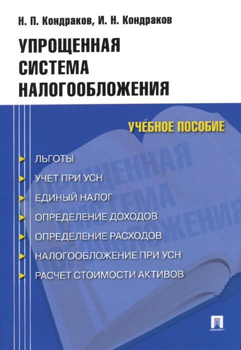 Упрощенная система налогообложения. Учебное пособие