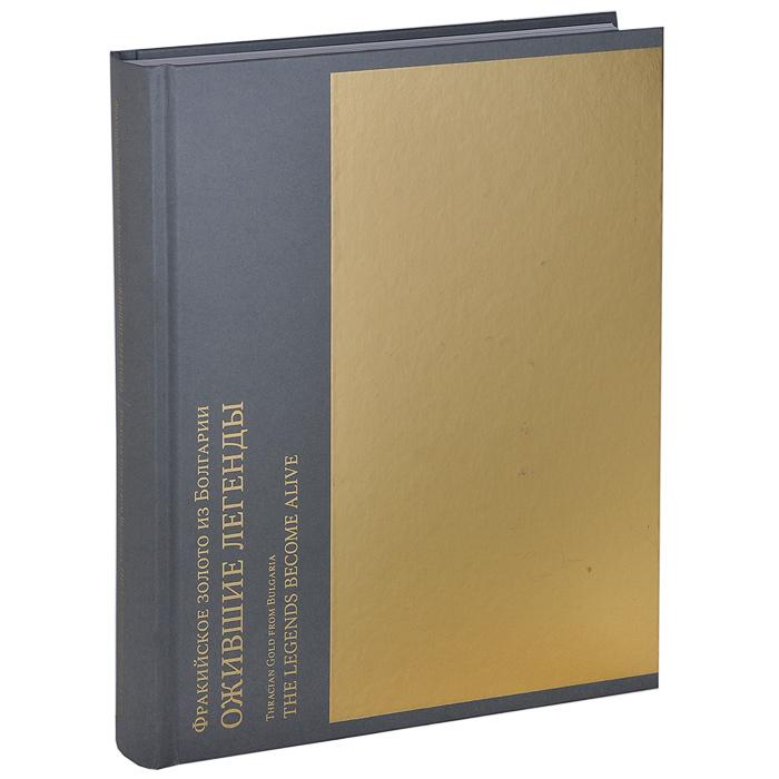 Фракийское золото из Болгарии. Ожившие легенды дарья демченкова ожившие легенды