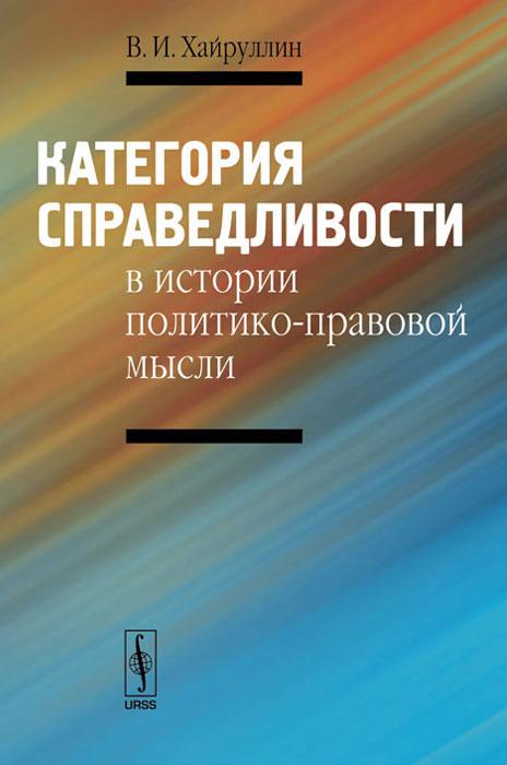 В. И. Хайруллин Категория справедливости в истории политико-правовой мысли