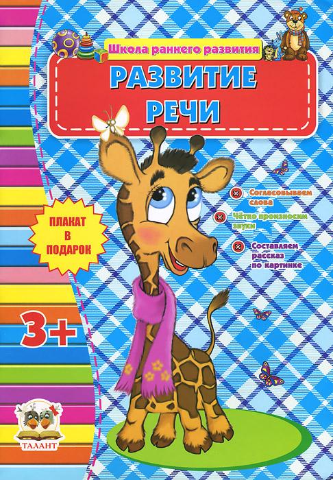 Развитие речи ребенок книга