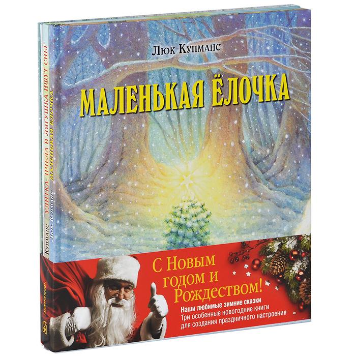 Купить Зимние сказки (комплект из трех новогодних сказок),