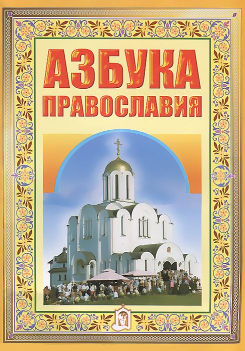 Азбука Православия глеб павловский план путина краткий справочник – путеводитель