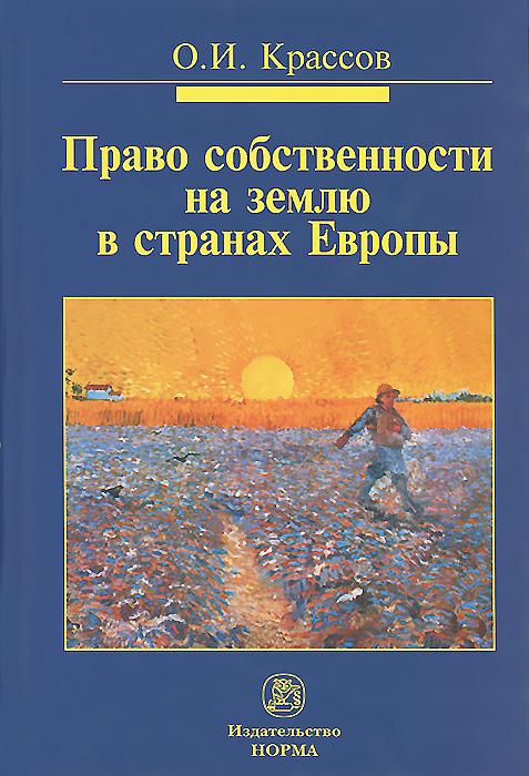 О. И. Крассов Право собственности на землю в странах Европы как землю в морфале в скайриме