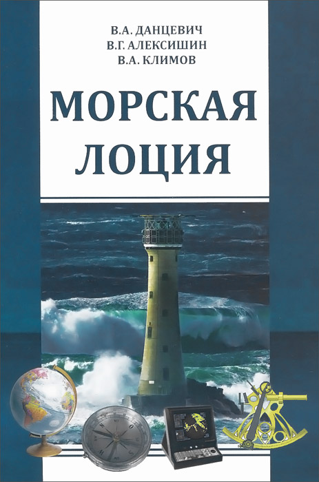 Морская лоция. Учебное пособие