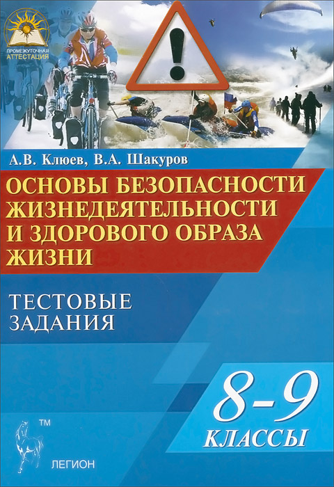 А. В. Клюев, В. А. Шакуров Основы безопасности жизнедеятельности и здорового образа жизни. 8-9 классы. Тестовые задания