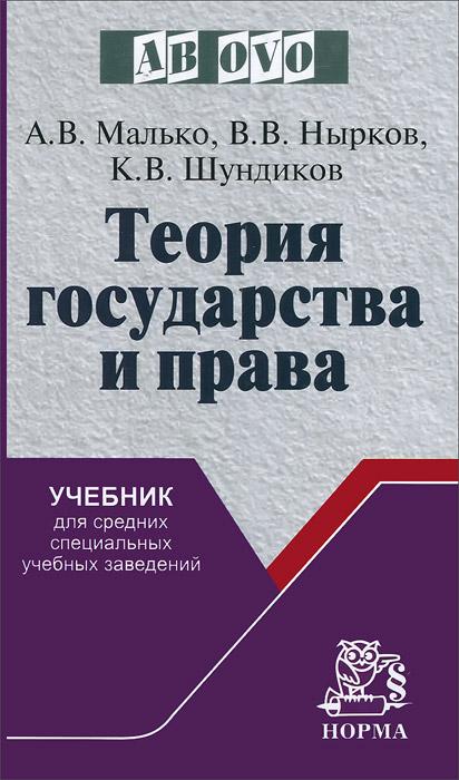 А. В. Малько, В. В. Нырков, К. В. Шундиков Теория государства и права. Учебник е в осиночкина основы теории служебного права