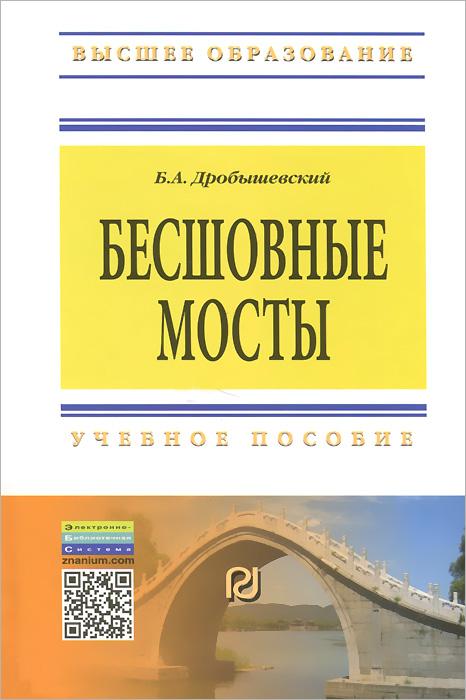 Б. А. Дробышевский Бесшовные мосты. Учебное пособие