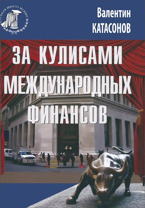 Валентин Катасонов За кулисами международных финансов валентин катасонов санкции экономика для русских