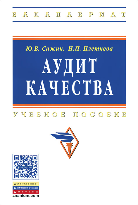 Ю. В. Сажин, Н. П. Плетнева. Аудит качества. Учебное пособие
