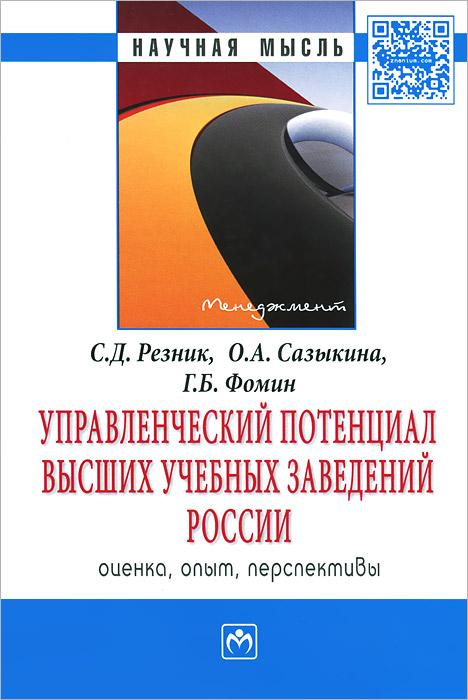 Управленческий потенциал высших учебных заведений России. Оценка, опыт, перспективы