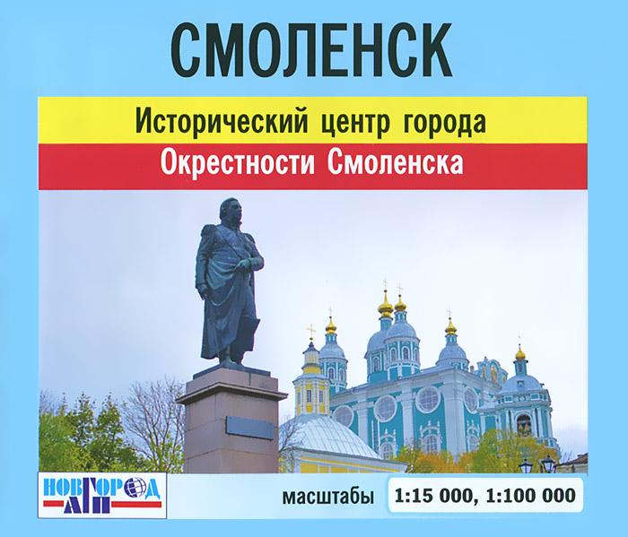 Смоленск. Исторический центр города. Окрестности Смоленска. Карта щелково план города карта окрестностей