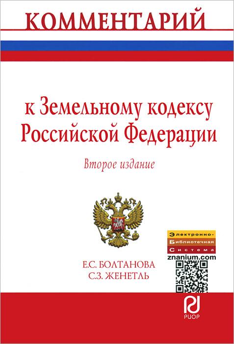 Е. С. Болтанова, С. З. Женетль Комментарий к Земельному кодексу Российской Федерации какой комментарий гражданскому кодексу лучше