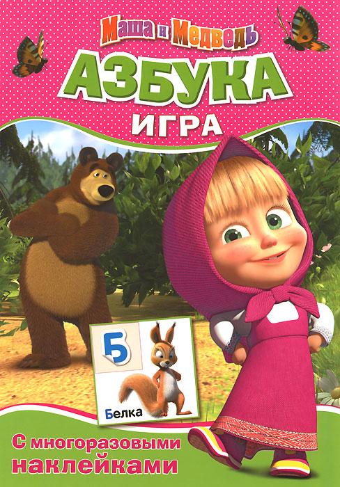 Маша и Медведь. Азбука. Игра