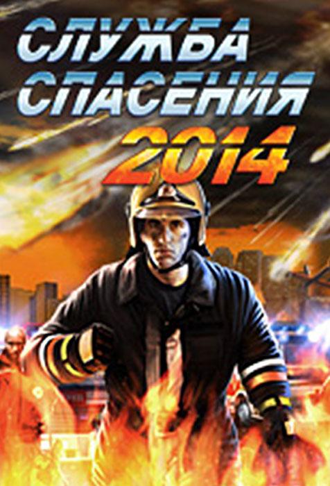 Zakazat.ru: Служба спасения 2014