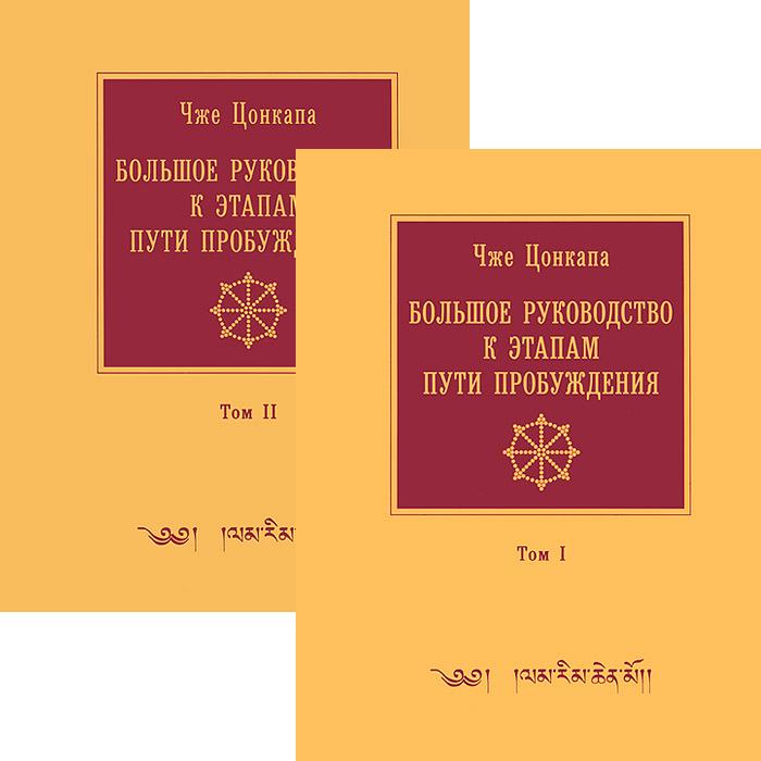 Чже Цонкапа Большое руководство к этапам пути Пробуждения. В 2 томах (комплект) ISBN: 978-5-90194-135-5, 978-5-90194-136-2, 978-5-90194-137-9 йонге мингьюр превращая заблуждение в ясность руководство по основополагающим практикам тибетского буддизма