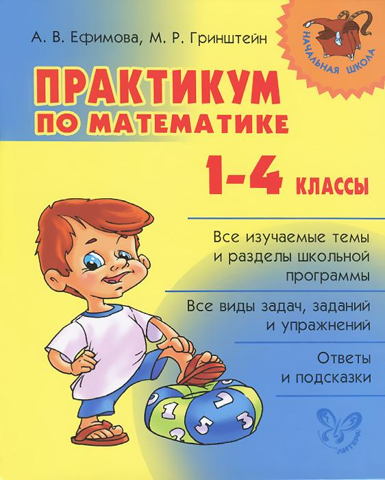 А. В. Ефимова, М. Р. Гринштейн Математика. 1-4 классы. Практикум гринштейн м р 1100 задач по математике для младших школьников