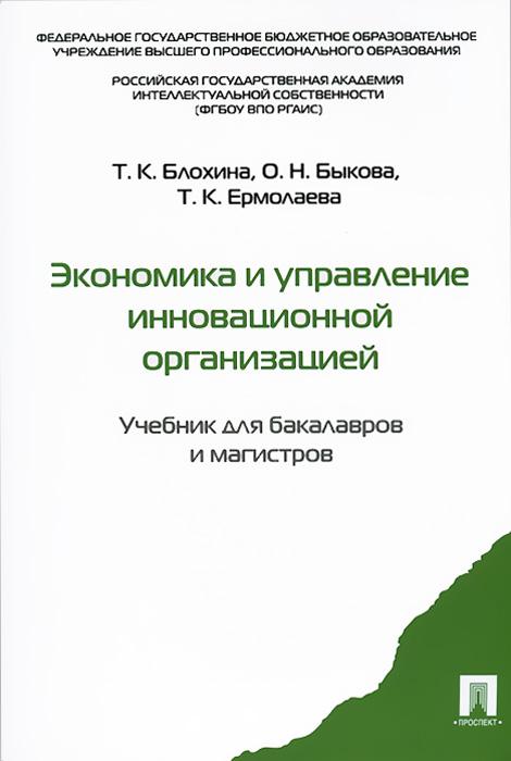 Экономика и управление инновационной организацией. Учебник для бакалавров и магистров