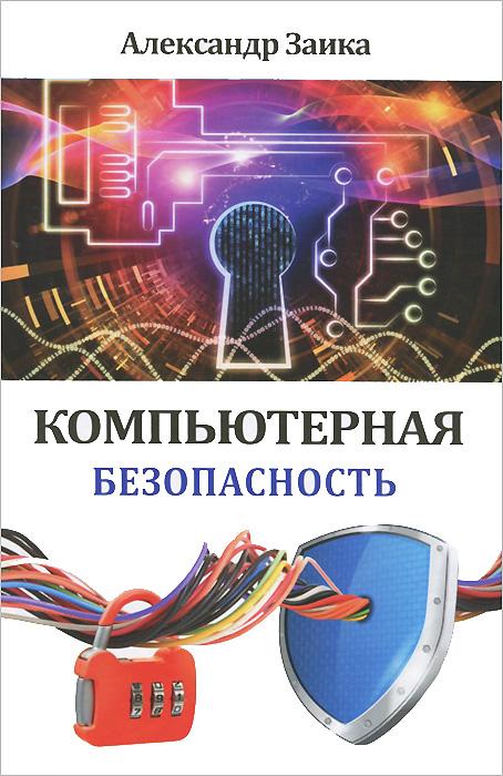 Александр Заика Компьютерная безопасность