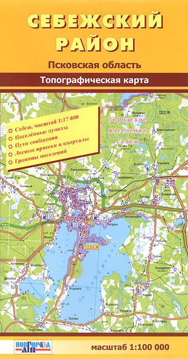 Себежский район. Псковская область. Топографическая карта