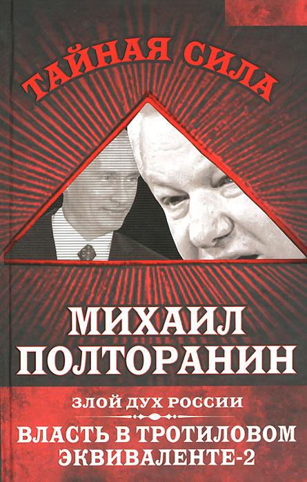 Власть в тротиловом эквиваленте-2. Злой дух России. Михаил Полторанин