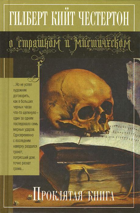 Гилберт Кийт Честертон Проклятая книга честертон гилберт кийт расследование отца брауна