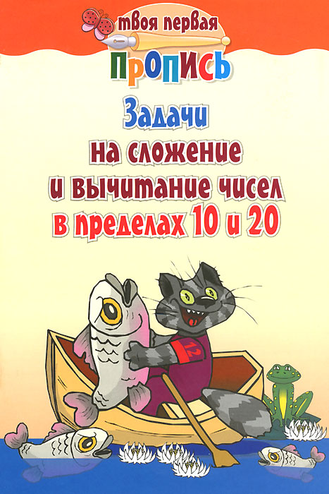 Задачи на сложение и вычитание чисел в пределах 10 и 20. Пропись авто б у в рязани в пределах 25000 рублей каблук пикап москвич