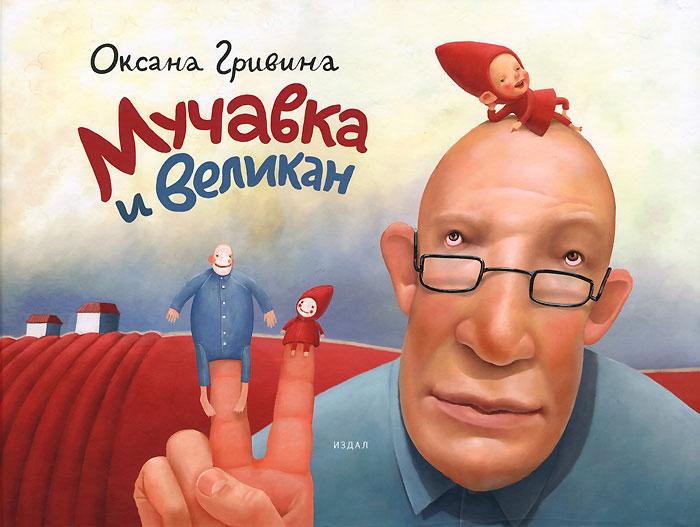 Оксана Гривина Мучавка и великан